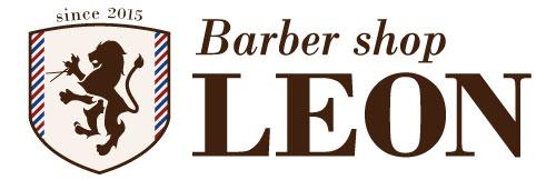 Barbershop LEON | 都筑区 港北ニュータウン、センター南の床屋、理容室 レオン